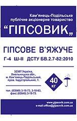 Гіпс будівельний Г-4 Ш-II (ДСТУ Б.В.2.7-82:2010)