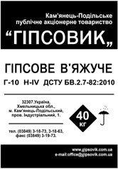 Гіпс Г-10 H-IV (ДСТУ Б.В.2.7-82:2010)